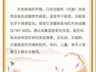 【国壮日历】5月29日-医用红外热成像技术能为您做什么?