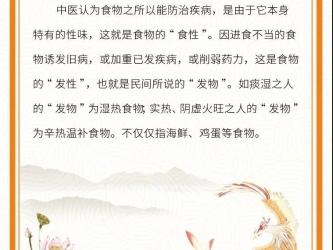 """【国壮日历】5月26日-中医讲的""""发物""""是什么"""