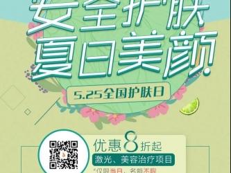 【国壮日历】5月25日-安全护肤,夏日美颜