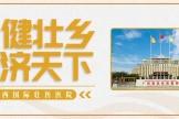 国壮领导班子节后首日走访一线慰问办公