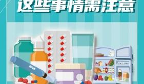 【用药宣传】2020年公众十大用药提示