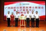 广西国际壮医医院博士联谊会暨人才服务中心揭牌