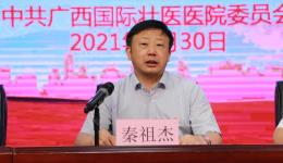 广西国际壮医医院召开干部大会